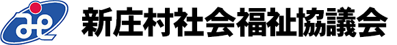 新庄村社会福祉協議会